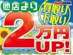 下取り2万円.jpg