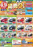 campaign_ichinomiya_a.jpg