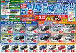 campaign_ichinomiya_a_s.jpg
